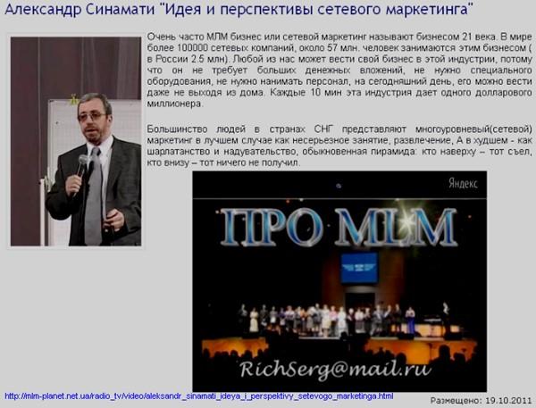 Смотреть документальный фильм церковь и сетивой маркетинг безплатно реклама сайта